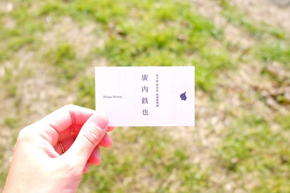 Namecard #2