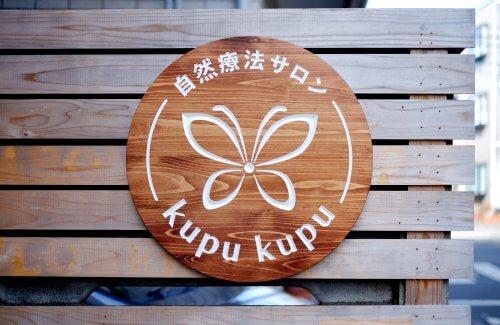 クプクプ_看板